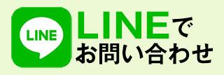 LINEで問い合わせる